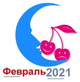 fevral-2021