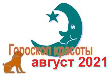 гороскоп красоты для Владивостока