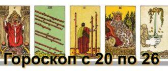 гороскоп с 20 по 26