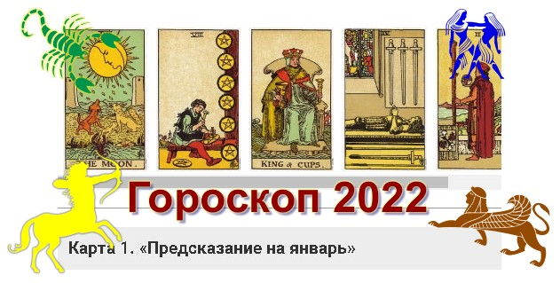 Гороскоп Таро 2022