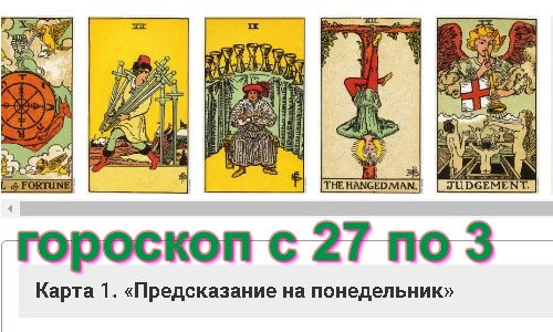 гороскоп с 27 по 3